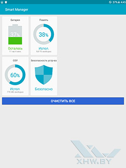 Smart Manager на Samsung Galaxy Tab A 8.0. Рис. 1