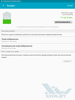 Smart Manager на Samsung Galaxy Tab A 8.0. Рис. 2