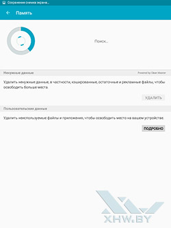 Smart Manager на Samsung Galaxy Tab A 8.0. Рис. 3