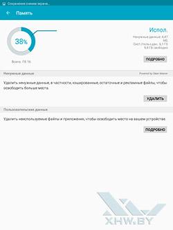 Smart Manager на Samsung Galaxy Tab A 8.0. Рис. 4