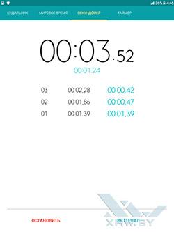 Приложение Часы на Samsung Galaxy Tab A 8.0. Рис. 3