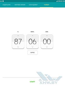 Приложение Часы на Samsung Galaxy Tab A 8.0. Рис. 4