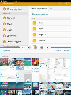 Multi Window на Samsung Galaxy Tab A 8.0. Рис. 2