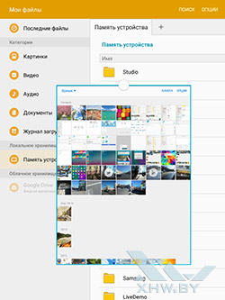 Multi Window на Samsung Galaxy Tab A 8.0. Рис. 3