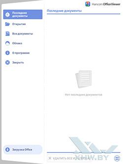Hancom Office 2014 на Samsung Galaxy Tab A 8.0