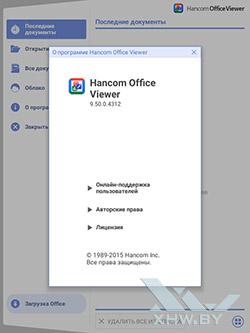 Hancom Office 2014 на Samsung Galaxy Tab A 8.0. Рис. 2