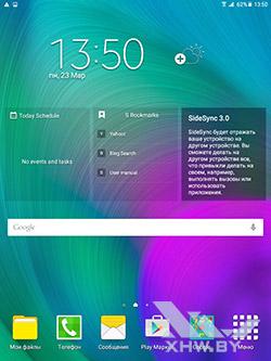 Рабочий стол Samsung Galaxy Tab A 8.0. Рис. 1