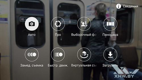 Режимы камеры Samsung Galaxy S6