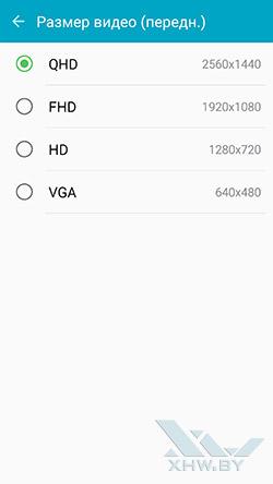 Разрешение съемки видео фронтальной камеры Samsung Galaxy S6