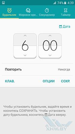 Приложение Часы на Samsung Galaxy S6. Рис. 1