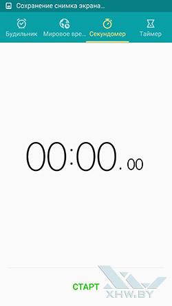 Приложение Часы на Samsung Galaxy S6. Рис. 3