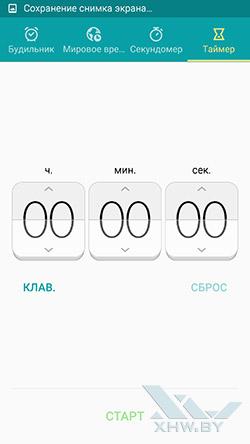 Приложение Часы на Samsung Galaxy S6. Рис. 4
