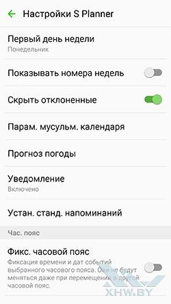 Календарь S Planner на Samsung Galaxy S6. Рис. 2