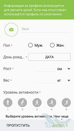 S Health на Samsung Galaxy S6. Рис. 2