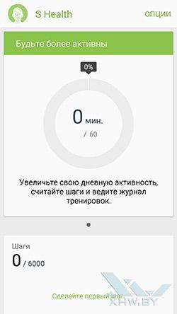 S Health на Samsung Galaxy S6. Рис. 3