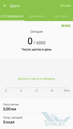 S Health на Samsung Galaxy S6. Рис. 4