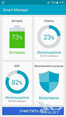 Smart Manager на Samsung Galaxy S6. Рис. 1