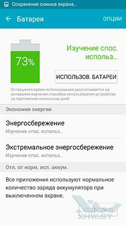Smart Manager на Samsung Galaxy S6. Рис. 2