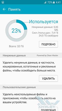 Smart Manager на Samsung Galaxy S6. Рис. 3