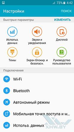 Настройки на Samsung Galaxy S6. Рис. 1