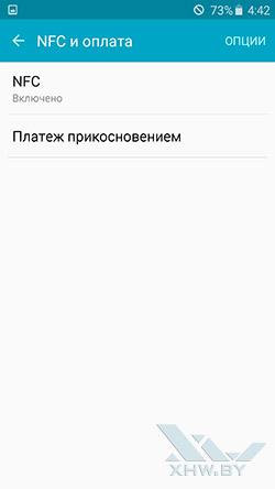 Настройки на Samsung Galaxy S6. Рис. 2