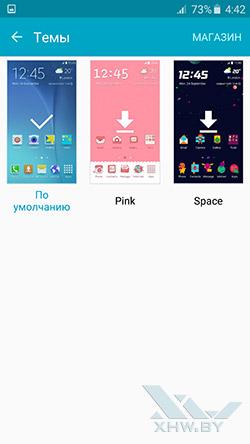 Настройки на Samsung Galaxy S6. Рис. 4