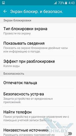 Настройки на Samsung Galaxy S6. Рис. 5