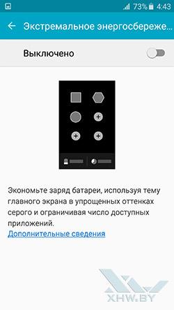 Режим экстремального энергосбережения на Samsung Galaxy S6
