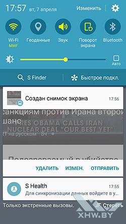 Панель уведомлений на Samsung Galaxy S6. Рис. 1