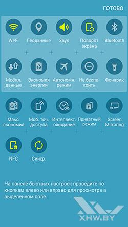 Панель уведомлений на Samsung Galaxy S6. Рис. 2