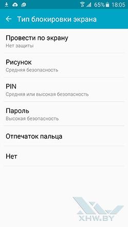 Параметры блокировки экрана Samsung Galaxy S6