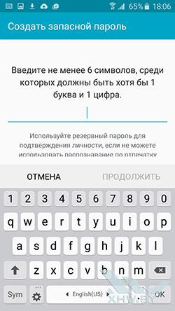 Запасной пароль на Samsung Galaxy S6
