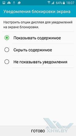 Настройки экрана блокировки Samsung Galaxy S6