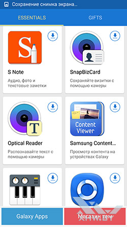 Galaxy Essentials на Samsung Galaxy S6. Рис. 3