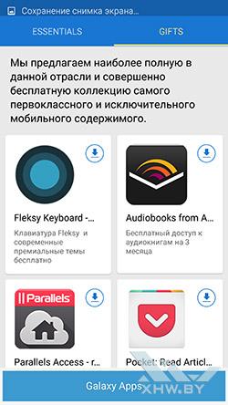 Galaxy Gifts на Samsung Galaxy S6. Рис. 1