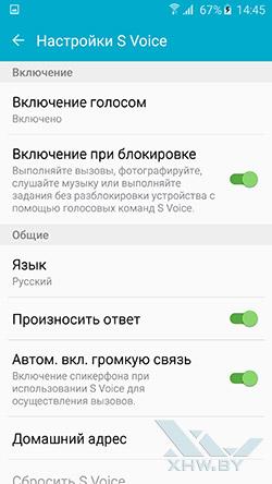 S Voice на Samsung Galaxy S6. Рис. 4