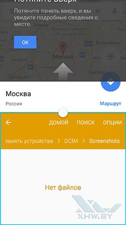 Multi Window на Samsung Galaxy S6. Рис. 1