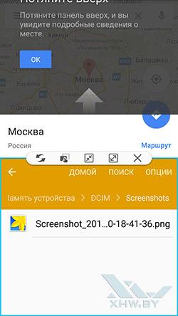 Multi Window на Samsung Galaxy S6. Рис. 2
