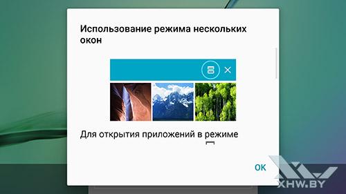 MultiWindow на Samsung Galaxy S6 edge. Рис. 1
