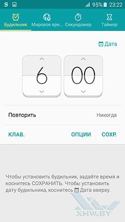 Приложение Часы на Samsung Galaxy S6 edge. Рис. 1