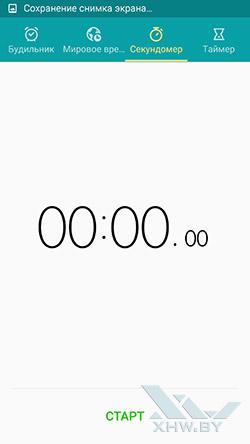 Приложение Часы на Samsung Galaxy S6 edge. Рис. 3