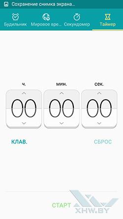 Приложение Часы на Samsung Galaxy S6 edge. Рис. 4