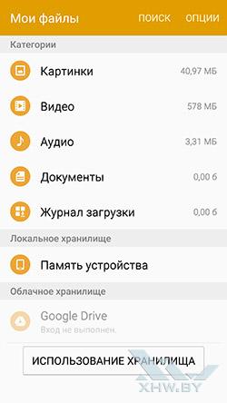 Файловый менеджер на Samsung Galaxy S6 edge. Рис. 1