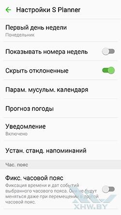 S Planner на Samsung Galaxy S6 edge. Рис. 2