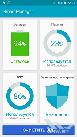 Smart Manager на Samsung Galaxy S6 edge. Рис. 1
