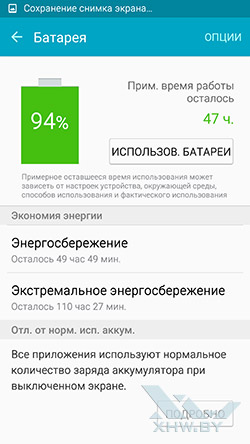 Smart Manager на Samsung Galaxy S6 edge. Рис. 2