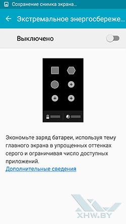 Экстремальное энергосбережение на Samsung Galaxy S6 edge