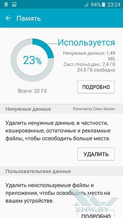 Smart Manager на Samsung Galaxy S6 edge. Рис. 4