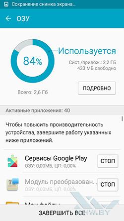 Smart Manager на Samsung Galaxy S6 edge. Рис. 5
