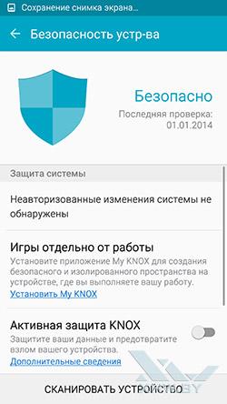 Smart Manager на Samsung Galaxy S6 edge. Рис. 6